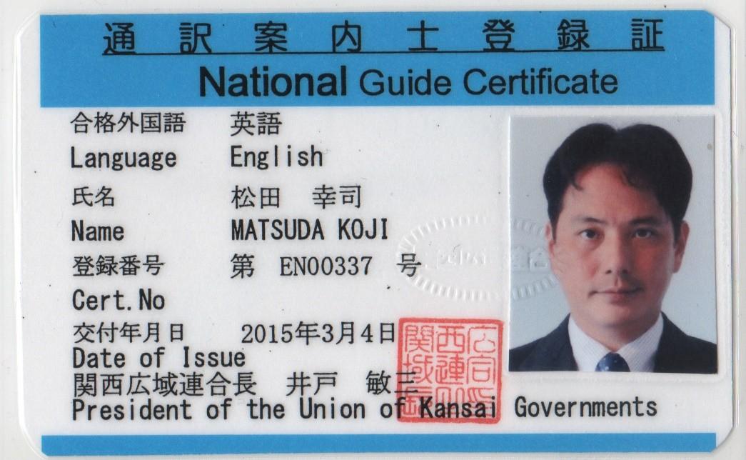 Koji Matsuda - Private Guide in Osaka